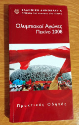 Ολυμπιακοί Αγώνες Πεκίνο 2008