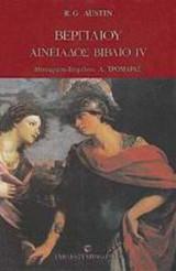 Βεργιλίου Αινειάδος βιβλίο IV