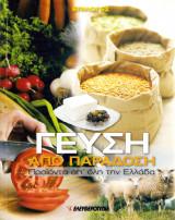 Γεύση από παράδοση - προϊόντα απ' όλη την Ελλάδα