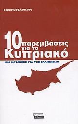 10 παρεμβάσεις για το Κυπριακό