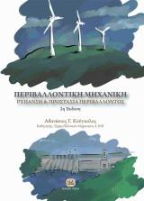 Περιβαλλοντική Μηχανική, Ρύπανση & Προστασία Περιβάλλοντος