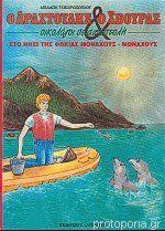 Ο Αραχτούλης & ο Σβούρας. Οικολόγοι σε αποστολή. Στο νησί της φώκιας Μονάχους-Μονάχους.