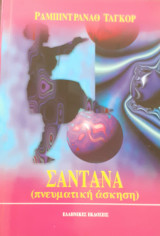 Σαντάνα (πνευματική άσκηση)