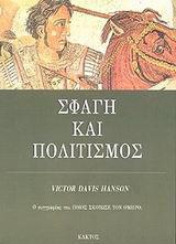 Σφαγή και πολιτισμός