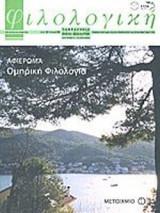 ΦΙΛΟΛΟΓΙΚΗ ΤΕΥΧΟΣ 95 - ΑΠΡΙΛΙΟΣ ΜΑΙΟΣ ΙΟΥΝΙΟΣ 2006