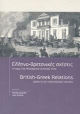 Ελληνο-βρετανικές σχέσεις: πτυχές της πρόσφατης Ιστορίας τους