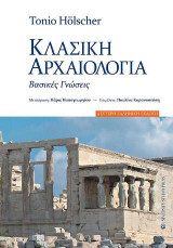 Κλασική αρχαιολογία (Β' έκδοση)