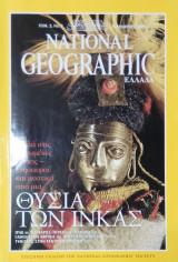 National Geographic Νοέμβριος 1999