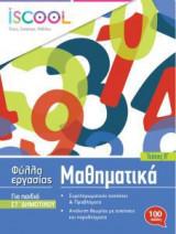 Μαθηματικά ΣΤ' Δημοτικού - Τεύχος Β'