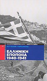 Ελληνική εποποία 1940-1941