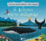 H φάλαινα και το σαλιγκάρι