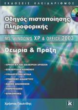Οδηγός πιστοποίησης Πληροφορικής - MS Windows XP & Office 2003 Θεωρία και Πράξη