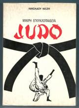 Μικρή Εγκυκλοπαίδεια Judo