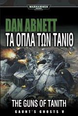 Warhammer 40.000: Τα όπλα των Τάνιθ