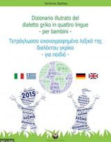 Τετράγλωσσο εικονογραφημένο λεξικό της διαλέκτου γκρίκο