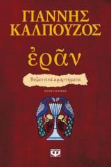 Εράν. βυζαντινά αμαρτήματα (πορφυρό εξώφυλλο)