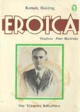 Eroica (1989)