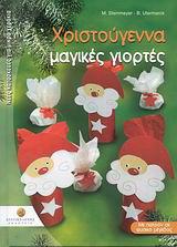 Χριστούγεννα μαγικές γιορτές