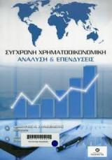 Σύγχρονη χρηματοοικονομική ανάλυση & επενδύσεις