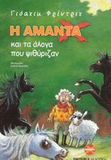 Η Αμάντα Χ και τα άλογα που ψιθύριζαν