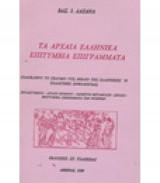 Τα αρχαία ελληνικά επιτύμβια επιγράμματα