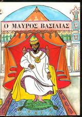 Ο μαύρος βασιλιάς