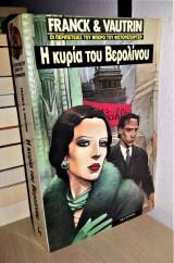 Η κυρία του Βερολίνου