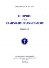 Η ΗΡΩΙΣ ΤΗΣ ΕΛΛΗΝΙΚΗΣ ΕΠΑΝΑΣΤΑΣΕΩΣ (ΔΕΥΤΕΡΟΣ ΤΟΜΟΣ)