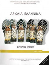 Αρχαία Ελληνικά Φάκελος Υλικού Γ' Λυκείου Προσανατολισμού Ανθρωπιστικών Σπουδών