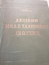 """""""Πρωϊας"""" Λεξικόν της Νέας Ελληνικής Γλώσσης, Ορθογραφικόν και Ερμηνευτικόν, έκδοσις δευτέρα"""
