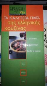 Τα Καλύτερα Πιάτα της Ελληνικής Κουζίνας