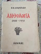 Ανθολογία 1708-1933