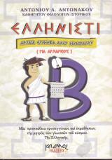 Ελληνιστί - Αρχαία Ελληνικά Άνευ Διδασκάλου - Για Αρχάριους (Β' Τεύχος)