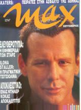 Max No 18