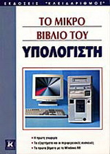 Το μικρό βιβλίο του υπολογιστή