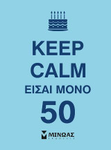 Keep Calm είσαι μόνο 50