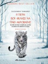 Η τίγρη που θέλησε να γίνει ακροβάτης