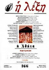 Η ΛΕΞΗ ΤΕΥΧΟΣ 166 - ΝΟΕΜΒΡΗΣ ΔΕΚΕΜΒΡΗΣ 2001