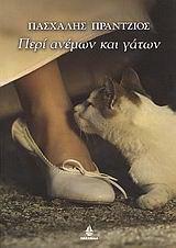Περί ανέμων και γάτων