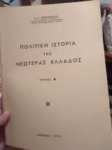 Πολιτική ιστορία της νεωτέρας Ελλάδος, Β' τόμος