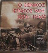 Ο εθνικος μας στρατος 1936-1949