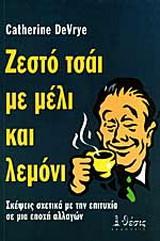 Ζεστό τσάι με μέλι και λεμόνι