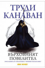 """Върховният повелител. Трета книга от трилогията """"Черният магьосник"""""""