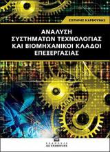 Ανάλυση Συστημάτων Τεχνολογίας και Βιομηχανικοί Κλάδοι Επεξεργασίας