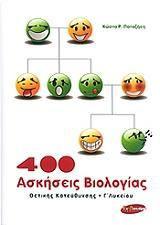 600 Ασκήσεις Βιολογίας Θετικής κατεύθυνσης Γ Λυκείου