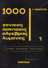1000 γενικες ασκησεις αλγεβρας 11971