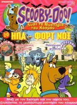 Scooby-Doo! Λύσε τα μυστήρια του κόσμου #20