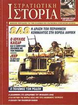 Στρατιωτική Ιστορία 37