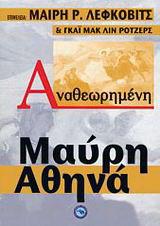 Αναθεωρημένη Μαύρη Αθηνά