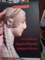 Αρχαία ελληνική γραμματολογια